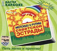 Audio Karaoke: Melodii i ritmy sovetskoj estrady - VIA