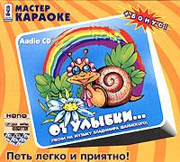 Audio karaoke: Ot ulybki... (Pesni na muzyku Vladimira SHainskogo)