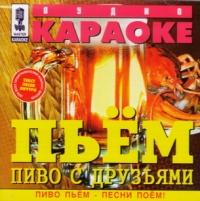 Audio karaoke: Pem pivo s druzyami