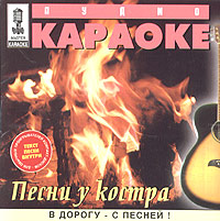 Audio karaoke: Pesni u kostra