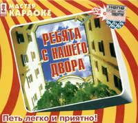 Audio karaoke: Rebyata s nashego dvora - Yuriy Vizbor, Va-Bank , Oleg Mityaev, Konstantin Nikolskiy, Ljube , Igor Sukachev