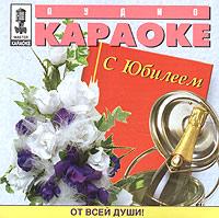 Audio karaoke. S Yubileem! - Anzhelika Varum, Valentina Tolkunova, Mark Bernes, Igor Nikolaev, Anna German, Vahtang Kikabidze, Lyudmila Zykina