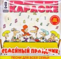Audio karaoke: Semejnyj prazdnik - Valentina Tolkunova, Vladimir Vysotsky, Yurij Nikulin, Aleksandr Buynov, Radmila Karaklaich, Eduard Hil, Larisa Dolina