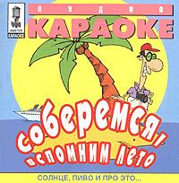 Audio karaoke: Soberemsya, vspomnim leto - Alla Pugacheva, Yuriy Loza, Villi Tokarev, Oleg Gazmanov, Zapreshzennye barabanshziki , Valeriy Meladze, Lyapis Trubeckoy
