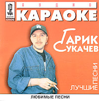 Audio karaoke. Garik Sukachev. Luchshie pesni - Garik Sukachev