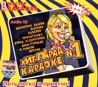 Audio karaoke: Hit-parad karaoke Nr. 1 - Tatyana Bulanova, Propaganda , Zhasmin , Diana Gurckaya, Diskoteka Avariya , Akula , Valeriya