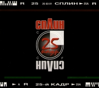 Audio CD Splin. 25-y kadr (Geschenkausgabe) - Splin