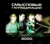 Smyslovye gallyucinacii. 3000 (Gift Edition) - Smyslovye gallyucinacii