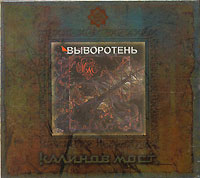 Kalinov most. Vyvoroten. Zavoroten (2 CD) (Gift Edition) - Kalinov Most