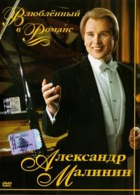 Aleksandr Malinin. Wljublennyj w romans - Aleksandr Malinin