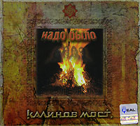 Kalinov Most. Nado bylo (2 CD) (Gift Edition) - Kalinov Most