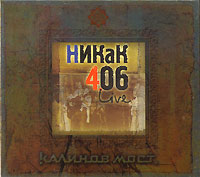 Kalinov most. Nikak 406. Pokorit'sya vesne (2 CD) (Gift Edition) - Kalinov Most