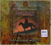 Kalinov most. Volnitsa (2 CD) (Gift Edition) - Kalinov Most