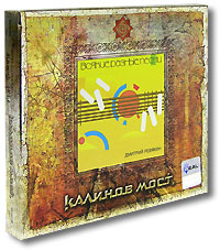 Kalinov most. Vsyakie raznye pesni. Oblomilas' doska (2 CD) (Gift Edition) - Kalinov Most
