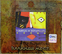 Kalinov most. Obryad / Byl (2 CD) (Gift Edition) - Kalinov Most