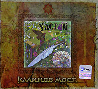 Kalinov most. Uletay. The Best (2 CD) (Geschenkausgabe) - Kalinov Most