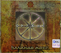 Kalinov most. Oruzhie (2 CD) (Gift Edition) - Kalinov Most