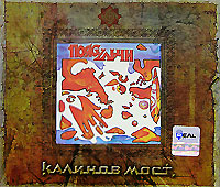 Kalinov Most. Poyas Ulchi / Oyabryzgan (2 CD) (Gift Edition) - Kalinov Most
