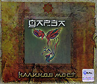 Kalinov most. Darza (2 CD) (Gift Edition) - Kalinov Most