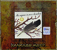 Kalinov most. Melodii golyh vetvey (Gift Edition) - Kalinov Most