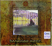 Kalinov most. Katun / Ierusalim (2 CD) (Gift Edition) - Kalinov Most