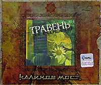 Kalinov most. Traven' (Geschenkausgabe) - Kalinov Most