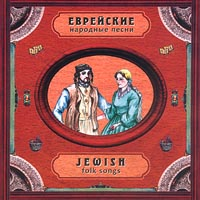 Jewish Folk Songs (Evrejskie narodnye pesni) - M. Epelbaum, Instrumentalnyj ansambl p/u L.Kogana , S. Fibih, S. Lyubimov, Kapella `Evokans` , Zinoviy Shulman, A. Guzik