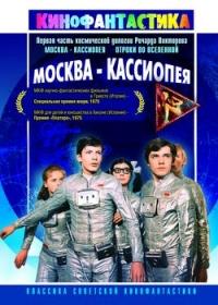 Start zur Kassiopeia (Moskwa - Kassiopeja) (RUSCICO) - Richard Viktorov, Vladimir Chernyshev, Avenir Zak, Isay Kuznecov, Andrey Kirillov, Innokentij Smoktunovskij, Lev Durov