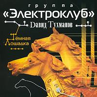 David Tuhmanov. Elektroklub. Temnaya loshadka - David Tuhmanov, Elektroklub