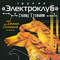 Давид Тухманов. Электроклуб. Темная лошадка - Давид Тухманов, Электроклуб