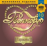 Тараканы! Попкорм. (Юбилейное издание, бонус-треки) (2002) - Тараканы!