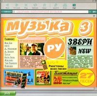 Various Artists. Muzyka Ru 3 - Propaganda , Zhasmin , VIA Slivki , Via Gra (Nu Virgos) , Valeriya , Hi-Fi , Anzhelika Varum