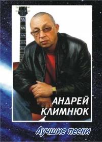 Andrej Klimnjuk. Lutschschie pesni - Andrey Klimnyuk