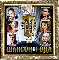 Shanson goda 2009. Vol. 1 - Mikhail Shufutinsky, Aleksandr Marshal, Vika Tsyganova, Aleksandr Novikov, Evgeniy Kemerovskiy, Iosif Kobzon, Lesopoval