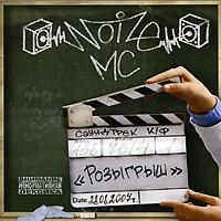 Noize MC. Rozygrysh - Noize MC, 228 , Chupak