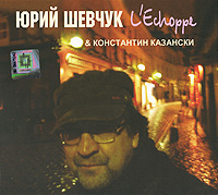 Yuriy Shevchuk & Konstantin Kazanski. L'Echoppe - Yuriy Shevchuk, Konstantin Kazanski