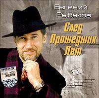 Евгений Рыбаков. След прошедших лет - Евгений Рыбаков