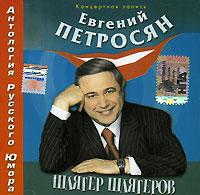 Evgenij Petrosyan. SHlyager shlyagerov - Evgenij Petrosyan