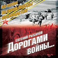 Евгений Рыбаков. Дорогами войны - Евгений Рыбаков