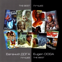 Eugen Doga. The Best (Luchshee) - Evgeniy Doga
