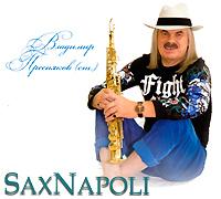 Audio CD Vladimir Presnyakov (st.). Sax Napoli - Vladimir Presnyakov-starshiy