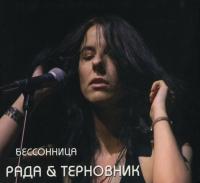 Рада и Терновник. Бессонница (Подарочное издание) - Рада & Терновник
