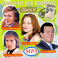 Various Artists. Imena na wse wremena. Vol. 6. mp3 Collection - Iosif Kobzon, Evgenij Martynov, Vladimir Migulya, Galina Nevara