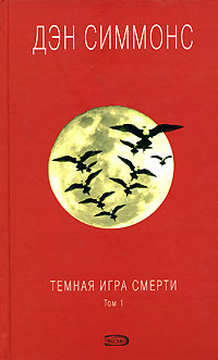 Книги Дэн Симмонс. Темная игра смерти. Том 1 и 2 (Carrion Comfort) - Дэн Симмонс