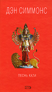 Books Den Simmons. Pesn Kali (Song of Kali) - Den Simmons