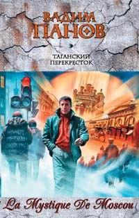 Vadim Panov. Taganskij perekrestok - Vadim Panov