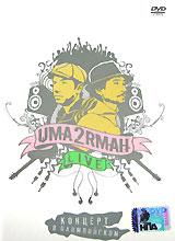 Uma2rman. Live. Kontsert v Olimpiyskom. Special edition - Uma2rman (Uma2rmaH)
