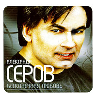 Aleksandr Serov. Beskonechnaya lyubov - Aleksandr Serov