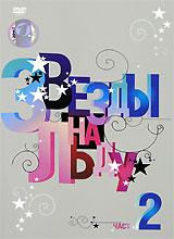 Zvezdy na l'du. Vypusk 2 - Feliks Mihaylov, Leonid Shkolnik, Aleksey Sechenov, Ilya Averbuh, Ekaterina Guseva, Ingeborga Dapkunayte, Marat Basharov