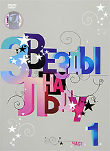 Zvezdy na l'du. Vypusk 1 - Feliks Mihaylov, Leonid Shkolnik, Aleksey Sechenov, Ilya Averbuh, Valerij Syutkin, Ekaterina Guseva, Ingeborga Dapkunayte